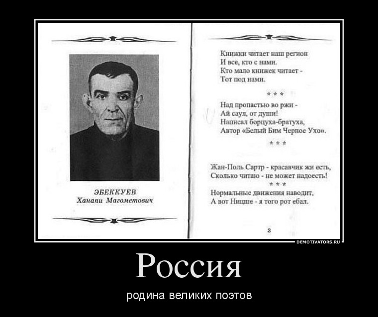 Анекдот Про Поэтов