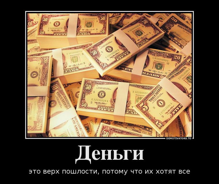 реального цитаты про денежный долг в кино борода водоросль черного